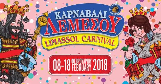 Грандиозный ежегодный карнавал в Лимассоле на Кипре